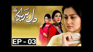 Dil-e-Barbad Episode 03 - ARY Digital Drama