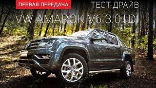 """Volkswagen Amarok V6TDI (Фольксваген Амарок):  тест-драйв от """"Первая передача"""" Украина"""