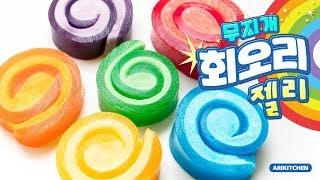 힐링쿠킹♥ 빙글빙글 회…