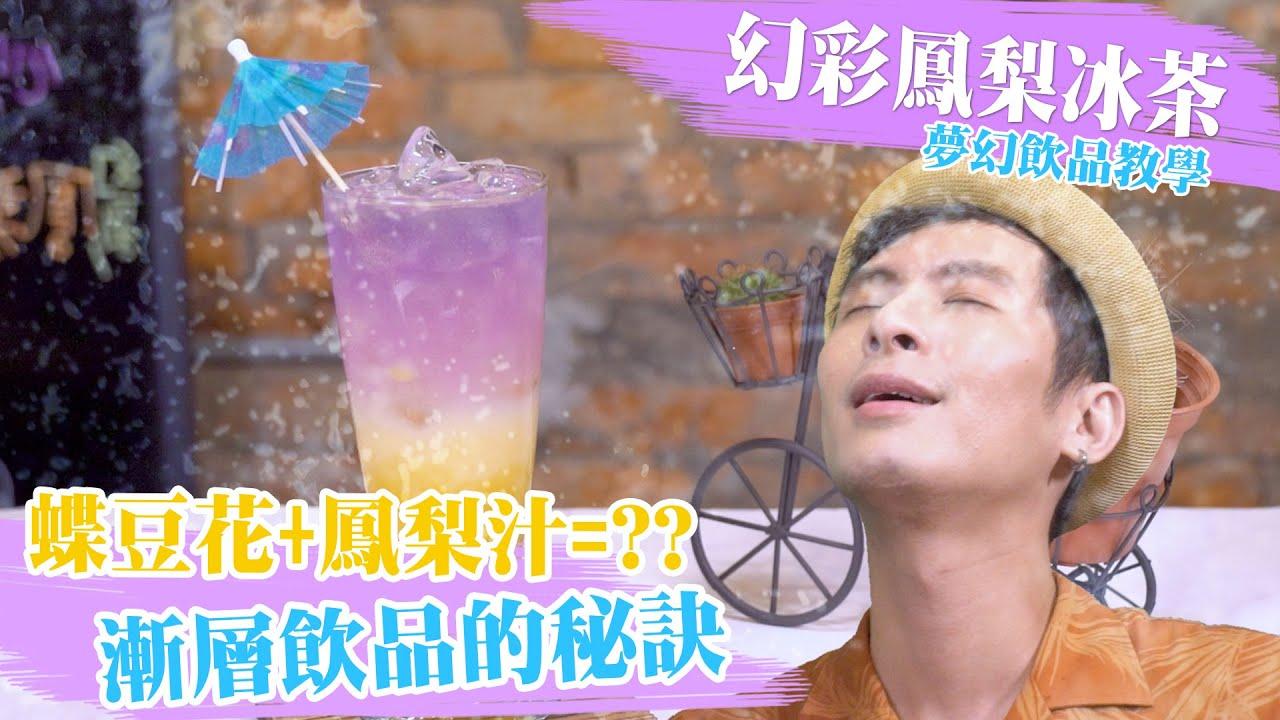 幻彩鳳梨冰茶-消暑聖品 網美必學 為你解心裡面的渴│厭世甜點店