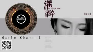 Guan zui [[灌醉]] ~ Si tu lan fang [[司徒兰芳]]