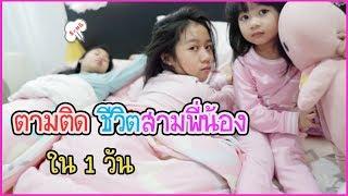 ตามติดชีวิต น้องวีว่า พี่วาวาว ใน 1 วัน 7.00-20.00 | Wow Sister Toy