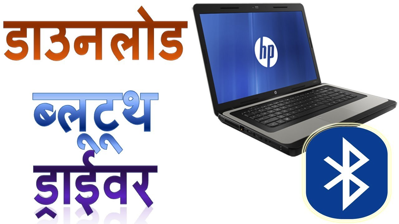 HP NOTEBOOK BLUETOOTH DRIVER EPUB