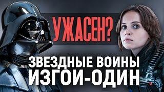 Изгой один  Звездные войны   БАБЛОДОЙКА ПРОДОЛЖАЕТСЯ! (обзор фильма)