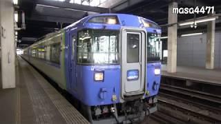 【4K、高音質、汽笛あり】特急北斗8号札幌駅発車!