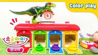 [놀이] 색깔놀이   과일을 먹는 공룡을 보면서 색깔공…