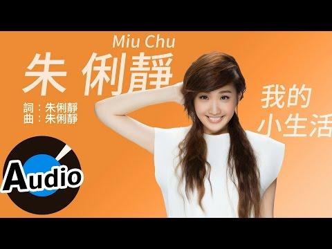 朱俐靜 Miu Chu - 我的小生活 My Little Life (官方歌詞版) - 偶像劇「再說一次我願意」插曲