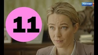 Обман 11 серия - Дата выхода, премьера, содержание