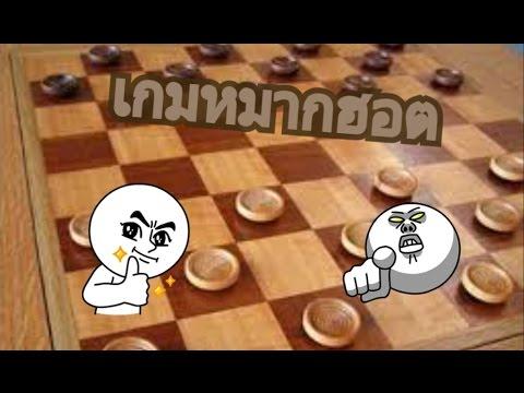 หมากฮอต : เล่นกับน้องสาวเปลี่ยนบรรยากาศจากเกมผี(แอบถ่าย)