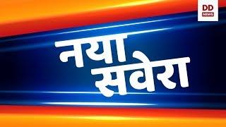 Naya Savera: Lok Sabha debates air pollution crisis and other top news thumbnail