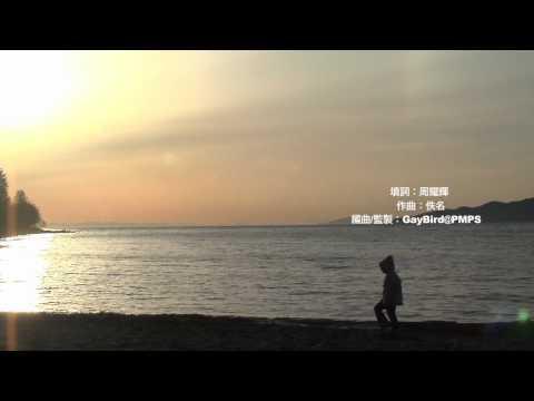 鄭秀文 - 阿門  You & Mi say...AMEN