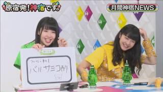 2016年12月21日(水)21時〜 神宿レギュラー番組「原宿発!神宿です。」...