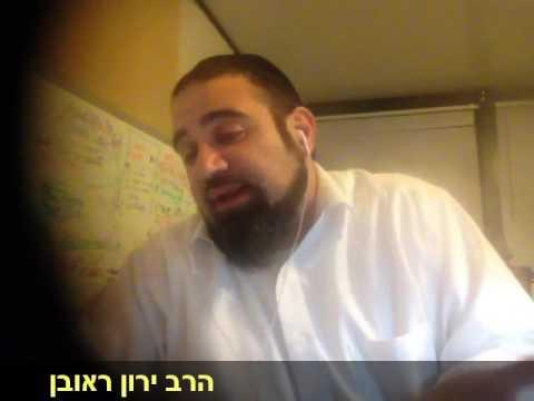שיחת חיזוק בטלפון (26) (למה יהודים יקרים בסקנה) הרב ירון ראובן