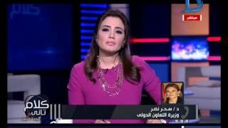فيديو.. سحر نصر: دور «التعاون الدولي» تقوية علاقات مصر مع دول العالم