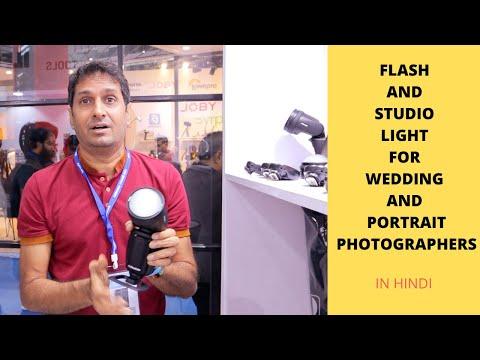 PROFOTO : FLASH AND STUDIO LIGHT FOR WEDDING AND PORTRAIT PHOTOGRAPHERS