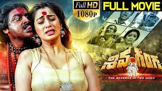 Shiva Ganga Latest Telugu Full Length Movie   Lakshmi Rai, Sri Ram   2020 Telugu Movies