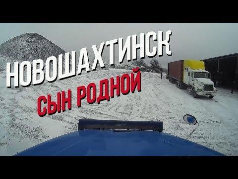 Новошахтинск -  сын родной