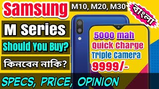 Samsung Galaxy M10, M20, M30 specification bangla| Specs, price before Unboxing |My Honest Opinion