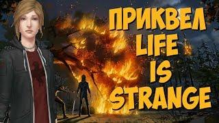 Скачать Приквел LIFE IS STRANGE Слух или правда Life Is Strange Before The Storm