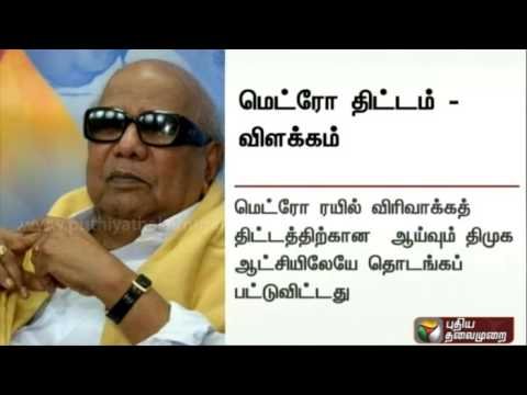 DMK regime had initiated the Metro Rail project and its expansion, claims Karunanidhi