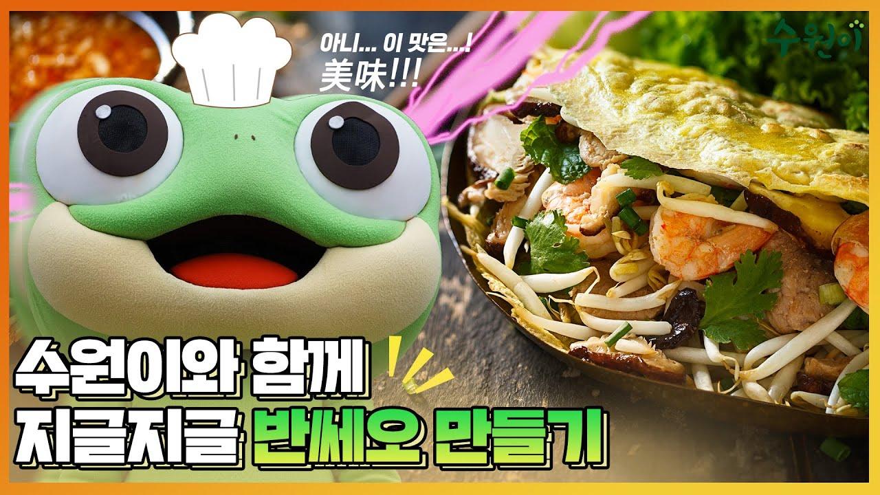 🍳 한국에 부침개가 있다면 베트남에는 반쎄오가 있다 / 수원이의 글로벌 쿡방 도전기