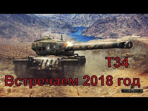 предложений продаже т34 хороший танк т 3 дрянь большой усталости