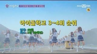 아이돌학교 3~4회 순위