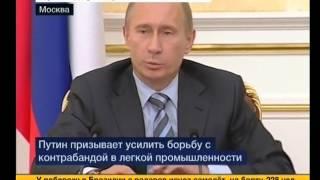 Владимир Путин: Где посадки? (01.06.2009)