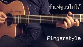 รักแท้ดูแลไม่ได้-Potato Fingerstyle Guitar Cover by Toeyguitaree (TAB)