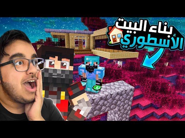 Minecraft   ماين كرافت: عرب كرافت 9 - بناء بيت الاحلام - تحدي صيد السمك مع مصطفي قيم اوفر وكركي
