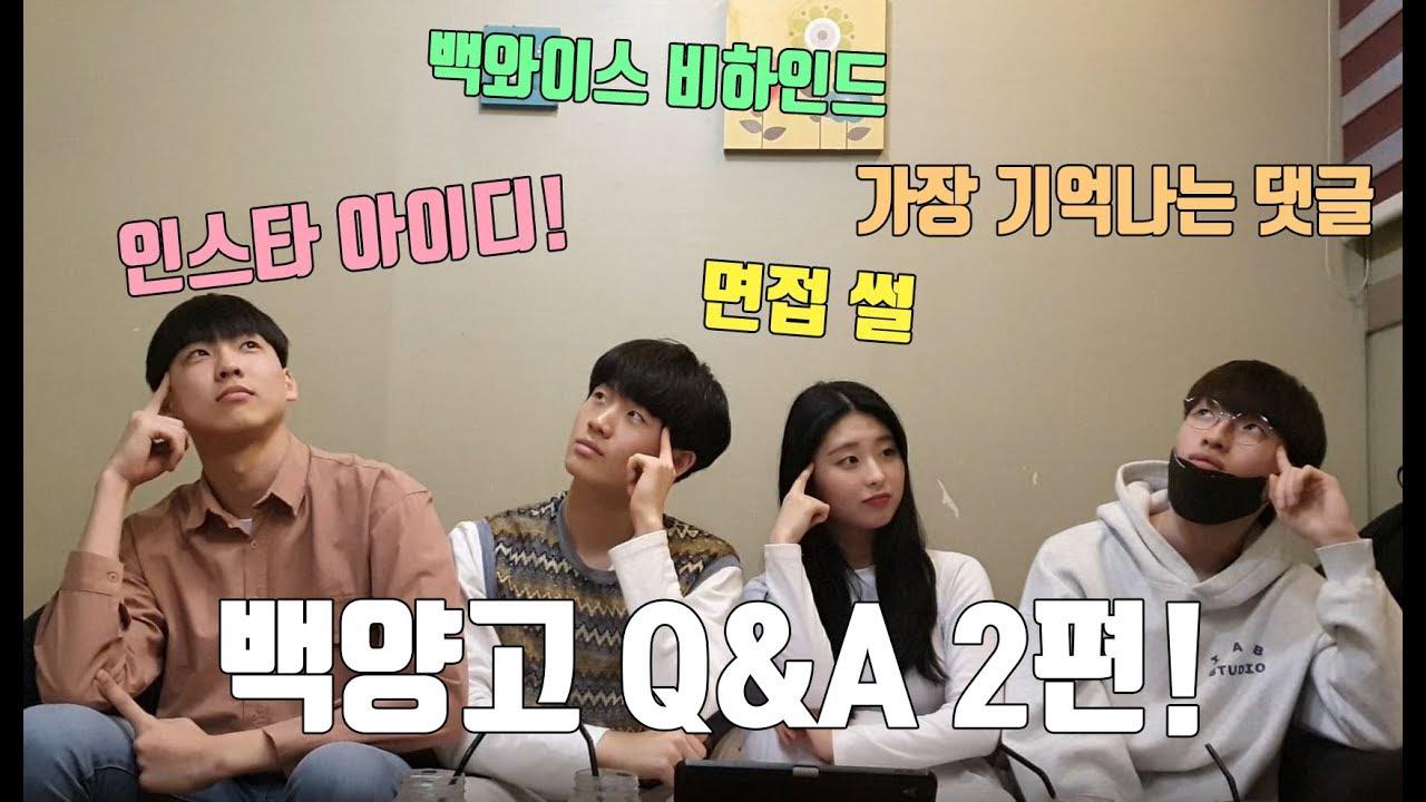 다시 돌아온 백양고 Q&A 2탄! | 어하루 + fancy팀