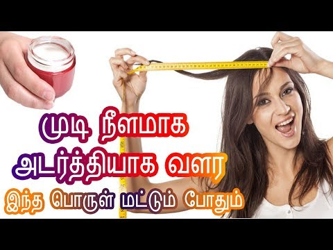 Home Remedy To Grow Hair Faster And Thicker - Hair growth tips in Tamil Beauty Tips - முடி வளர