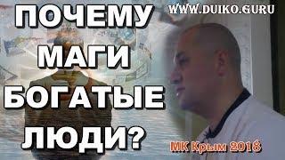 Кому на Руси жить хорошо? Почему маг должен быть богатым человеком.#Денег