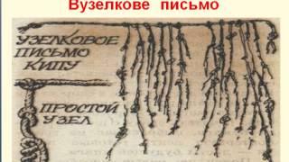 Писемність повштох до розвитку людства