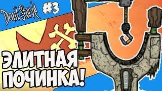 ЭЛИТНАЯ ПОЧИНКА! |3| Don