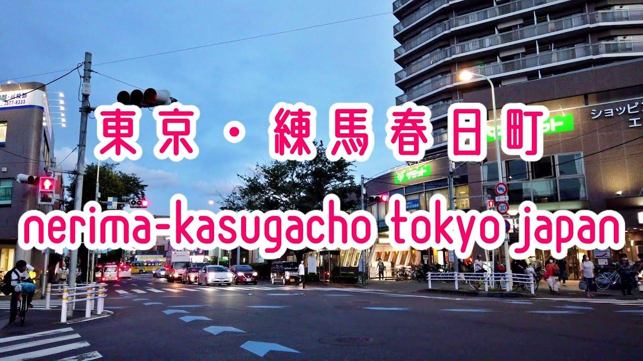 【4K】東京-練馬春日町 散歩 Walking Nerima-kasugacho Tokyo Japan 2020.09