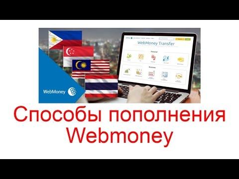 Способы пополнения Webmoney