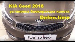 Kia Сeed (-2018) & Defen.time - видеоинструкция по установке блокиратора капота
