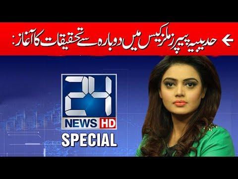 Special Transmission | 16 November 2017 | 24 News HD
