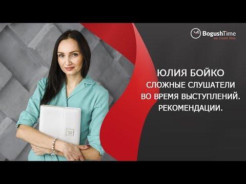 Сложные слушатели во время выступлений. Рекомендации тренера Юлии Бойко.