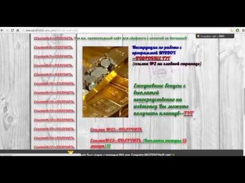 Как набрать рефералов на любом сайте.http://bitcoin-kran.info/