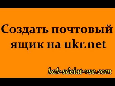 Создать почтовый ящик на ukr.net. Почта УкрНет