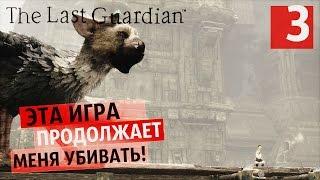 Прыжки НЕ ТУДА ● Last Guardian #3 [PS4Pro]