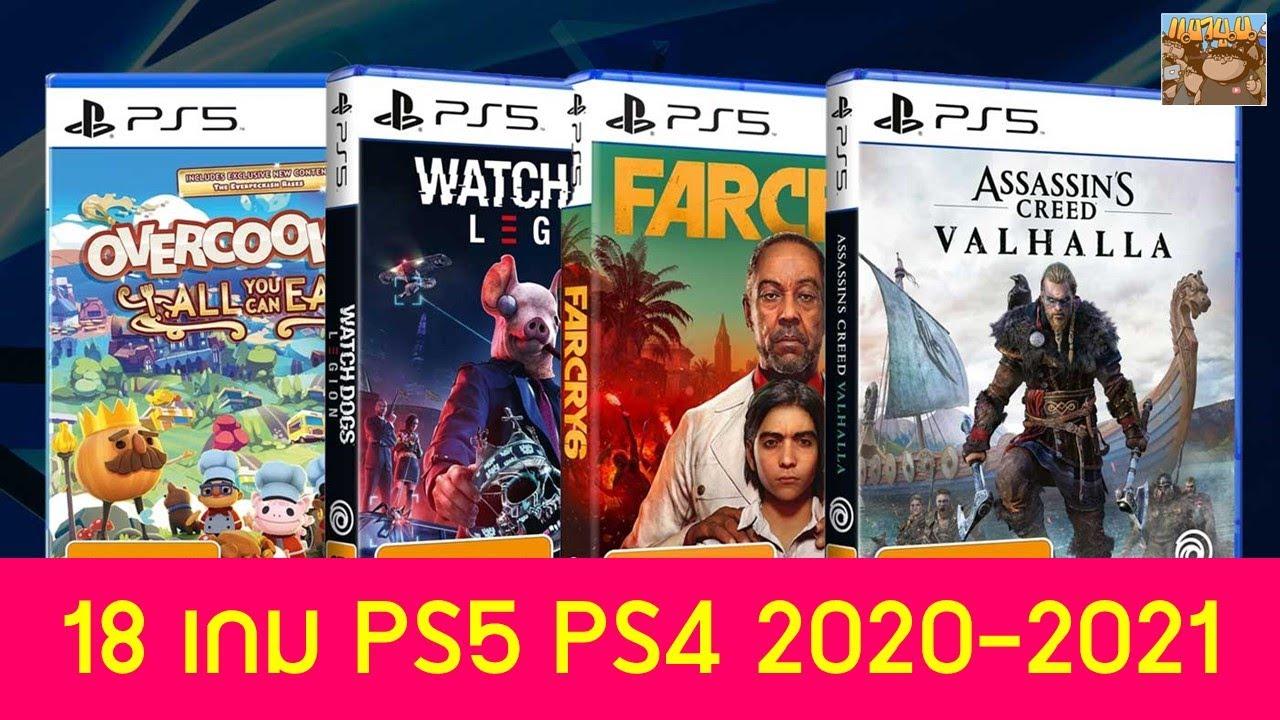 รายชื่อ 18 เกม PS5 และ PS4 ที่จะออกในปี 2020 – 2021 มีอะไรน่าเล่นบ้าง ซื้อเครื่องเลย หรือ รอก่อน
