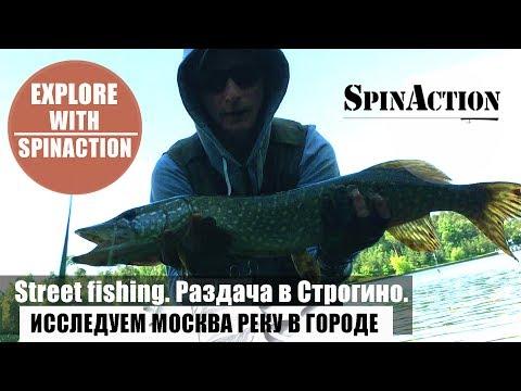 Street fishing. Раздача в Строгино. Исследуем Москва реку в городе.