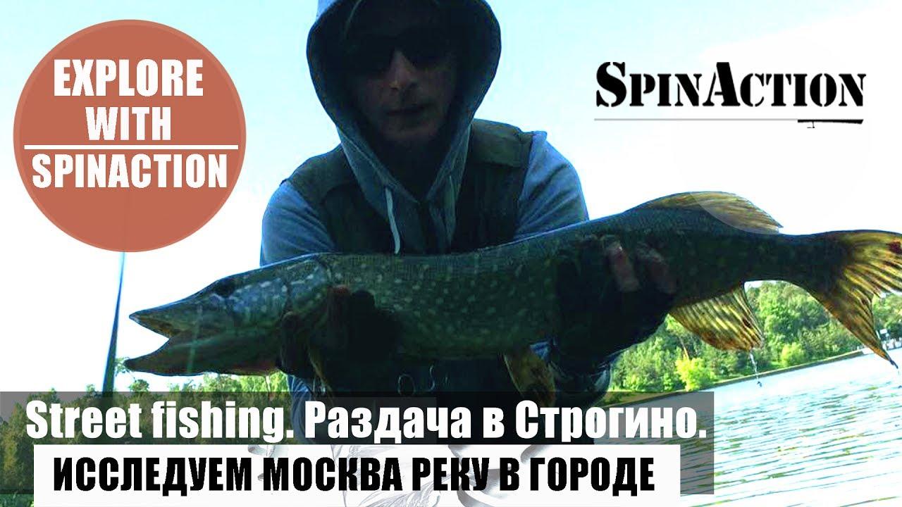 рыбалка в москве строгино