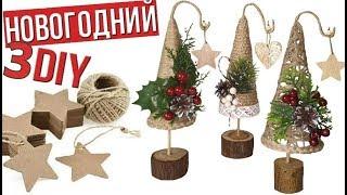 3 Идеи Новогодняя ЁЛОЧКА из ДЖУТА / Поделки и подарки на новый год из шпагата своими руками