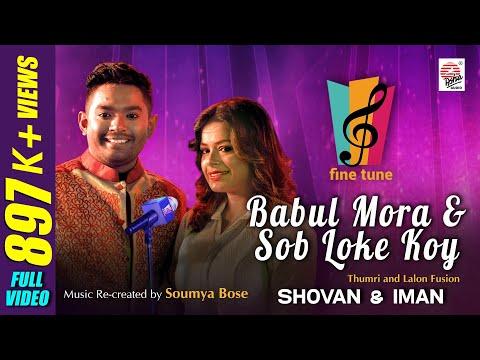 Babul Mora & Sob Loke Koy  Iman & Shovan  Fine Tune Season 1 Episode 5