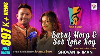 Download lagu Babul Mora & Sob Loke Koy | Iman & Shovan | Fine Tune Season 1 Episode 5