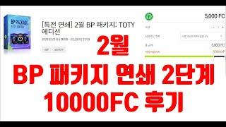 피파온라인4 [특전 연쇄] 2월 BP 패키지: TOTY 에디션 10000FC 10만원 구매 후기
